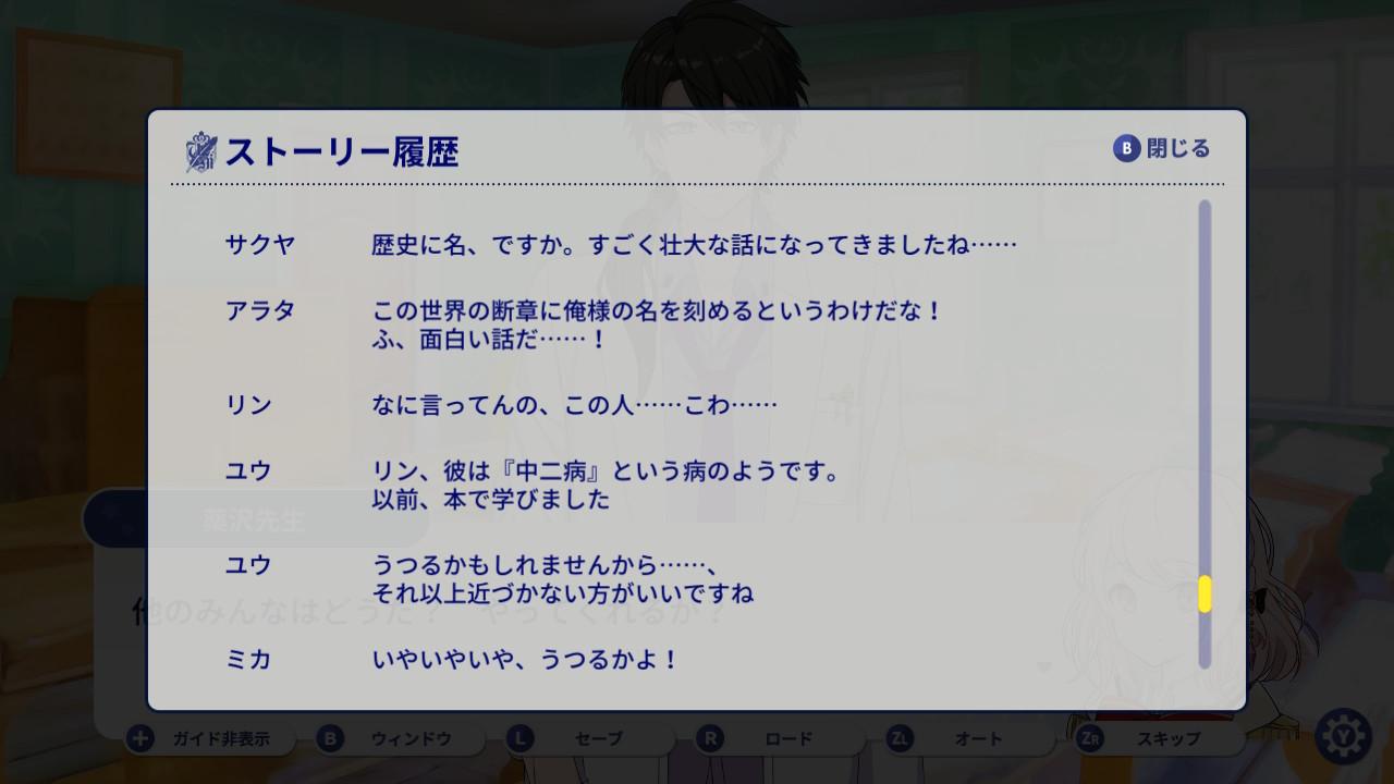 【ストーリー履歴】